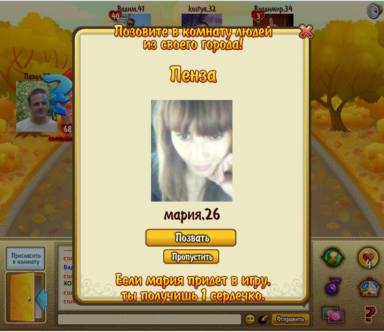 Игры онлайн сетевые знакомства поздравления с 18 летием девушке в прозе