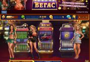 Игровые автоматы Вегас