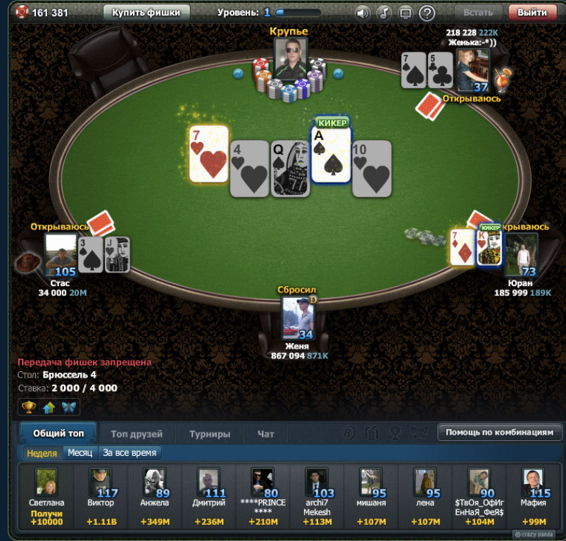 World poker club приложение на компьютер