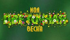 Моя цветочная весна