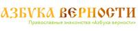 Православные знакомства «Азбука верности» - моя страница - Вход