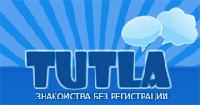 Тутла: знакомство без регистрации (Tutla: чат и общение)